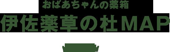 おばあちゃんの薬箱 伊佐薬草の杜MAP