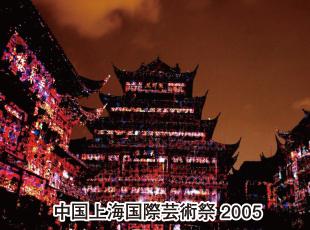中国上海国際芸術祭 2005