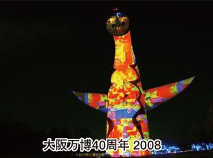 大阪万博40周年 2008