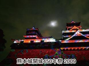 熊本城開城450年祭 2009
