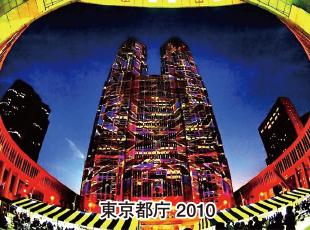 東京都庁 2010