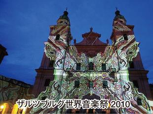 ザブルツブルグ世界音楽祭 2010