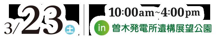 2/23(土)10:00am~4:00pm in曽木発電所遺構展望公園