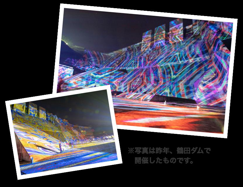 ※写真は昨年、鶴田ダムで開催したものです。