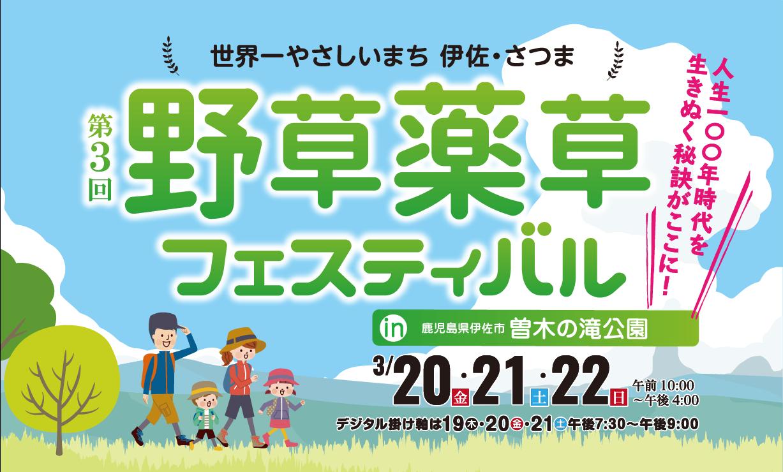 第3回 野草薬草フェスティバル in 曽木の滝公園・伊佐市内